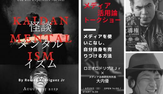 福岡初のトークショー&怪談メンタリズムショー!