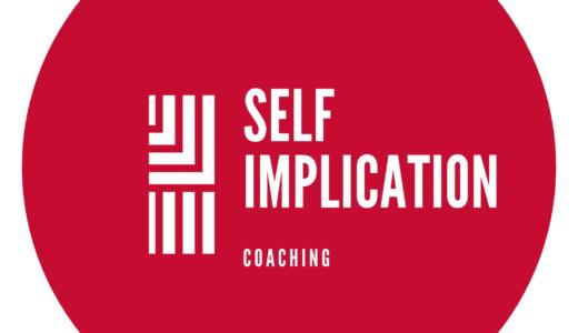 セルフ・インプリケイション・プログラム オンラインセミナー&コーチング資格認定講座