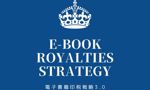 電子書籍印税戦略